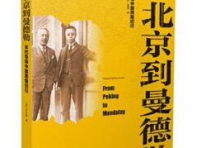 从北京到曼德勒 末代帝师中国西南纪行pdf