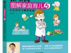 崔玉涛图解家庭育儿5 小儿营养与辅食添加pdf