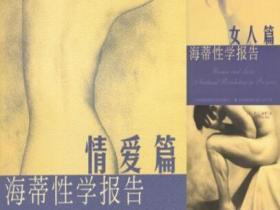 海蒂性学报告(男人篇+女人篇+情爱篇)pdf