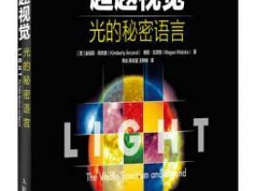 超越视觉 光的秘密语言pdf