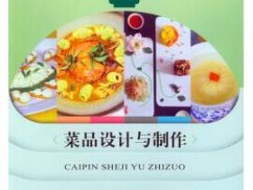 菜品设计与制作pdf