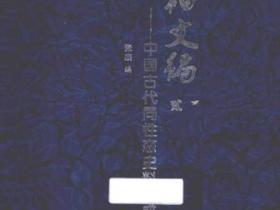 断袖文编 中国古代同性恋史料集成2pdf