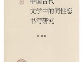 中国古代文学中的同性恋书写研究pdf