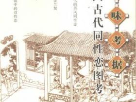 趣味考据 中国古代同性恋图考pdf