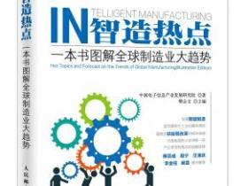 智造热点 一本书图解全球制造业大趋势pdf