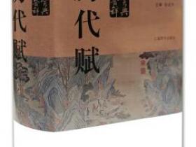 历代赋鉴赏辞典pdf