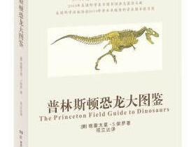 普林斯顿恐龙大图鉴[The Princeton Field Guide to Dinosaurs]pdf