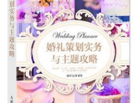 婚礼策划实务与主题攻略pdf
