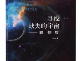 寻找缺失的宇宙 暗物质pdf