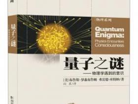 量子之谜 物理学遇到的意识[Quantum Enigma Physics Encounters Consciousness]epub