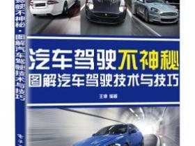汽车驾驶不神秘 图解汽车驾驶技术与技巧pdf