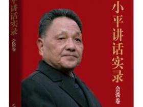 邓小平讲话实录 会谈卷pdf