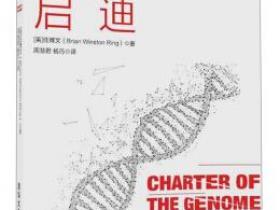 基因启迪[Charter of the Genome]pdf