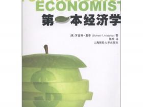 第一本经济学pdf