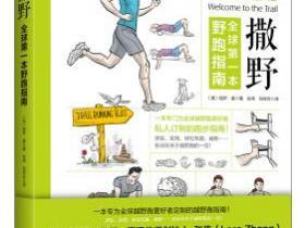 撒野 全球第一本野跑指南pdf