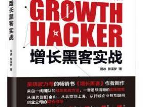 增长黑客实战pdf