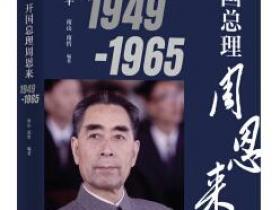 周恩来生平 开国总理周恩来1949-1965epub