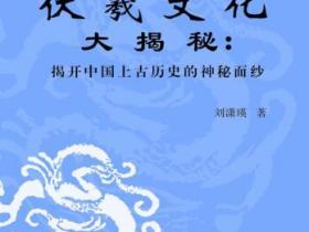 伏羲文化大揭秘 揭开中国上古历史的神秘面纱pdf