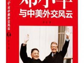 邓小平与中美外交风云pdf
