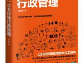 一本书读懂行政管理pdf