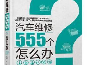 汽车维修555个怎么办pdf