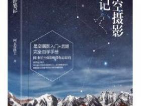 星空摄影笔记pdf