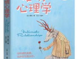 爱情心理学pdf