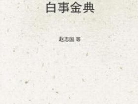 白事金典pdf