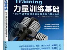 力量训练基础 103个动作练习全面发展身体力量与体能pdf