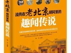 流传在老北京胡同里的趣闻传说pdf