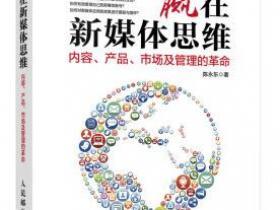 赢在新媒体思维 内容 产品 市场及管理的革命pdf