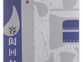容闳回忆录 我在中国和美国的生活pdf