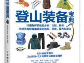 登山装备宝典pdf