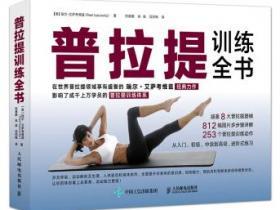 普拉提训练全书pdf