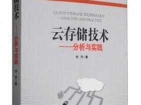 云存储技术 分析与实践[Cloud Storage Technology:Analysis and Practice]pdf