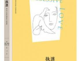 执迷 如何正常地爱与被爱[Obsessive Love]pdf