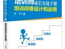 培训师成长实战手册 培训问卷设计和运用pdf
