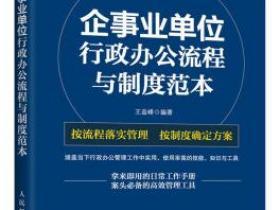 企事业单位 行政办公流程与制度范本pdf