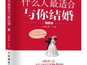 什么人最适合与你结婚 插图版pdf
