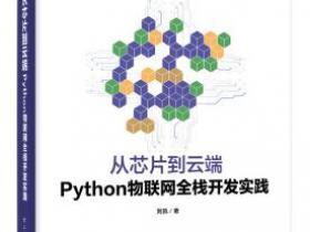 从芯片到云端 Python物联网全栈开发实践epub