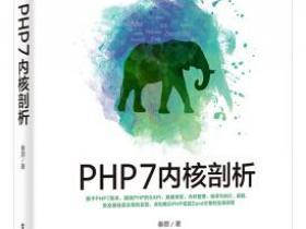 PHP7内核剖析epub