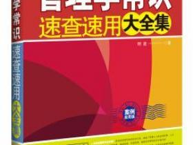 管理学常识速查速用大全集(案例应用版)pdf