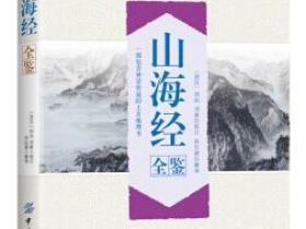 山海经全鉴 典藏版pdf