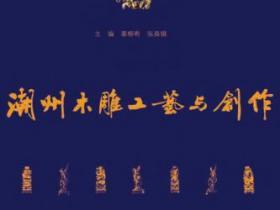 潮州木雕工艺与创作pdf