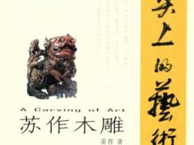 刀尖上的艺术 苏州木雕pdf