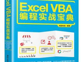 Excel VBA编程实战宝典epub