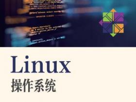 Linux操作系统pdf