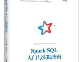 Spark SQL入门与实践指南epub