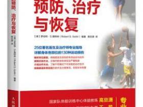 运动损伤的预防 治疗与恢复pdf