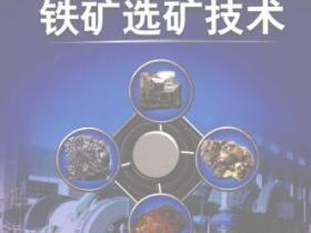 铁矿选矿技术pdf